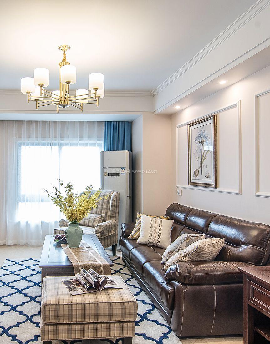 简约美式小户型客厅沙发装修效果图2017