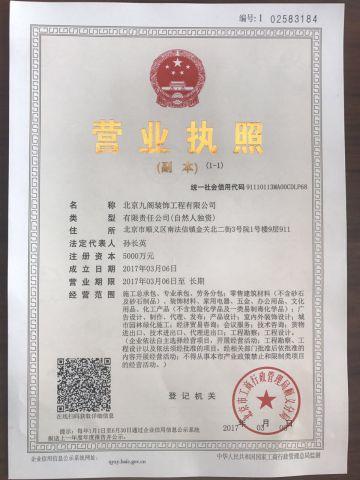 北京九閣裝飾工程有限公司