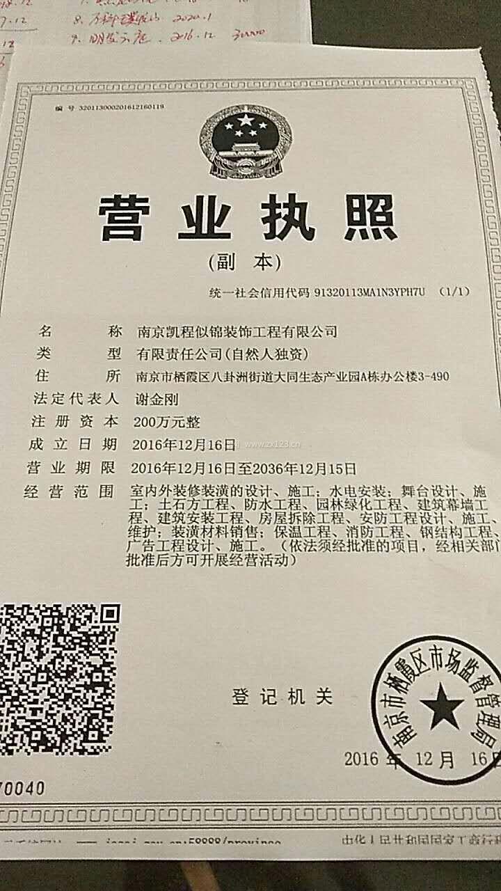 南京建筑装饰设计工程有限公司