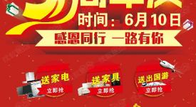盛星装饰「五周年店庆--感恩同行,一路有您」