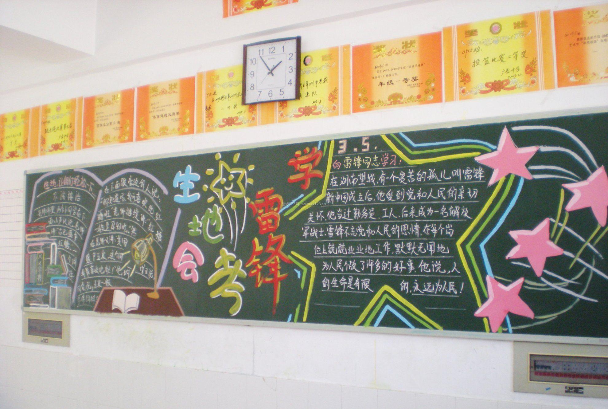 小学生教室文化墙布置图片