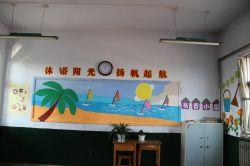 小学一文化教室小学墙布置图片新苑黄浦年级对口图片