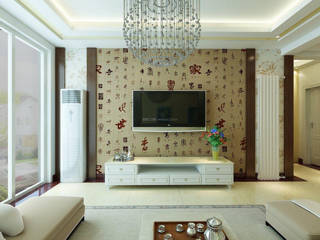 现代新中式风格影视墙壁纸装修效果图片大全图片