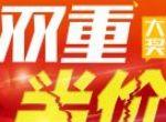 銅仁裝修公司魯班裝飾10月裝修【雙重半價大獎】,全城鉅惠!正在進行中