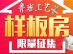 """銅仁裝修公司火爆限量征集""""魯班德系工藝""""樣板房活動"""