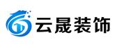 无锡云晟装饰有限公司