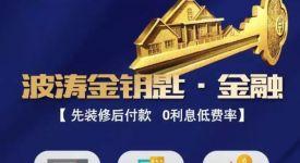 """波涛装饰集团携手中国建设银行  开启""""先装修后付款""""时代"""