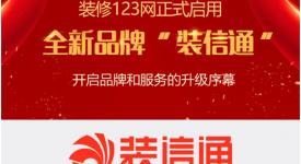 【官宣】装修123网正式启用全新品牌