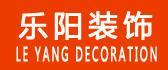 无锡乐阳装饰装潢工程有限公司