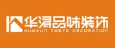 广州华浔品味装饰无锡分公司