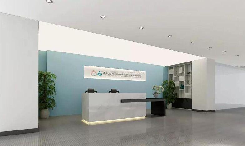 北京中盾安信科技发展有限公司办公室装修项目