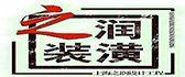 上海之潤裝潢设计工程有限公司