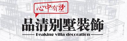 上海品清装饰设计工程有限公司无锡分公司