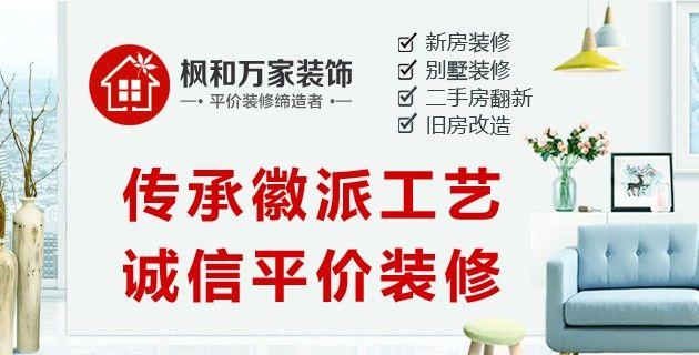 枫和万家装饰轮显广告