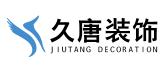 上海久唐装潢设计工程有限公司