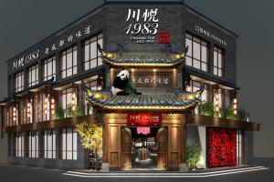 川悦1983中式风格800㎡火锅店装修案例