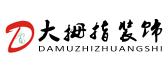 深圳市大拇指装饰设计工程有限公司