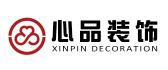 深圳心品装饰建设工程有限公司