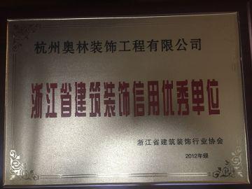 浙江省建築裝飾信用優秀單位