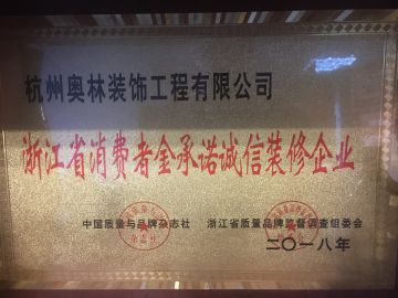 浙江省建築裝飾行業優秀示範單位