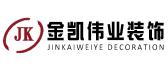 北京金凯伟业装饰工程有限公司