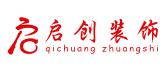 深圳市启创装饰设计工程有限公司