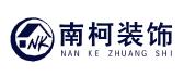 上海南柯裝飾工程有限公司