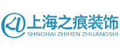 上海之痕裝飾设计工程有限公司
