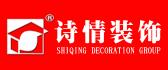 重慶詩情裝飾设计工程有限公司