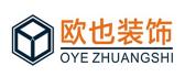 重慶欧也装饰工程有限公司