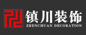 天津镇川建筑装饰设计有限公司