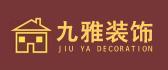 廣州市玖雅装饰设计工程有限公司
