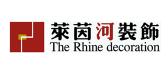 廣州市莱茵河装饰工程有限公司