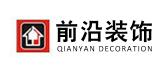廣州市前沿裝飾设计有限公司
