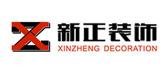 廣州新正裝飾工程有限公司