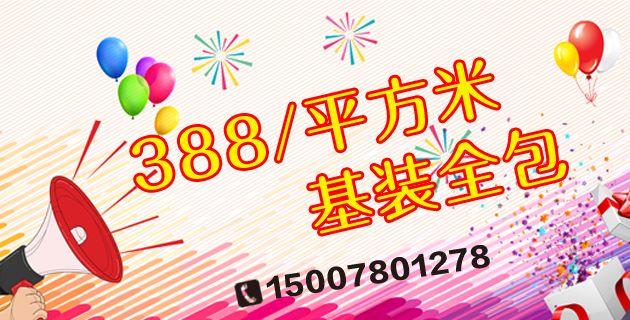 388/平