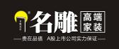 深圳市名雕装饰股份有限公司廣州分公司