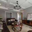 140平現代美式風格三室兩廳客廳家具裝修圖片