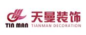 重庆天曼装饰工程有限公司