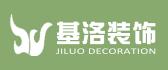 重庆基洛装饰设计有限公司