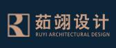 上海茹翊建筑设计工程有限公司