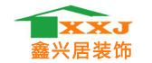 天津鑫兴居装饰工程有限公司