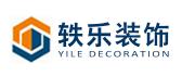上海轶乐建筑装饰设计工程有限公司