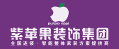 上海紫蘋果裝飾工程有限公司