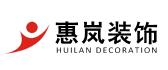 上海惠岚建筑装潢设计有限公司