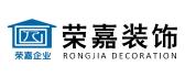 上海榮嘉裝飾工程有限公司