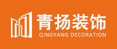 上海青揚裝飾工程有限公司