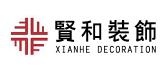 上海贤和建筑装饰工程有限公司
