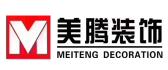 北京美腾装饰公司上海分公司