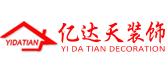 南京亿达天装饰工程有限公司